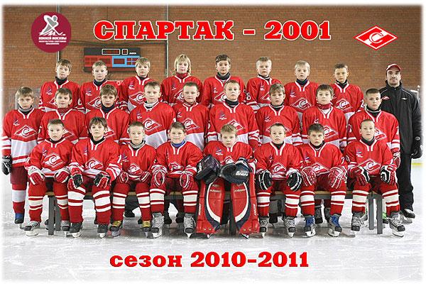Официальный сайт ХК «Спартак» (Москва)